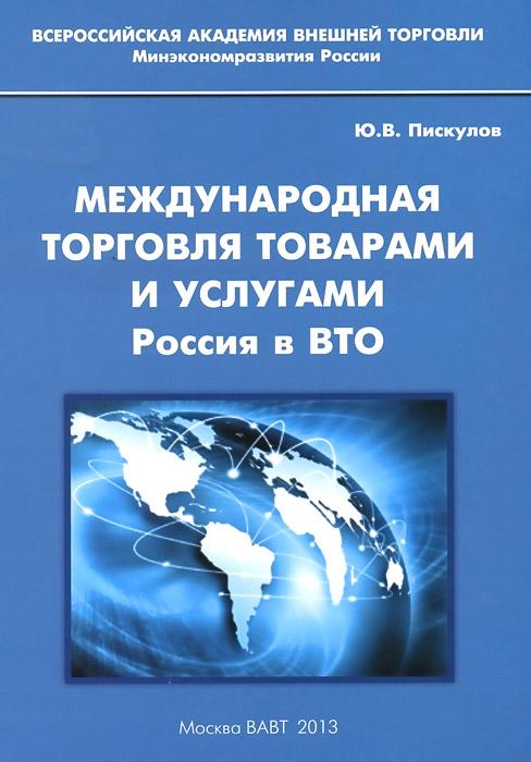 Международная торговля товарами и услугами. Россия в ВТО