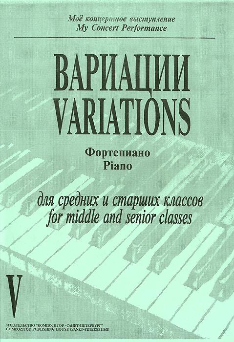 Вариации. Фортепиано для средних и старших классов. Тетрадь 5