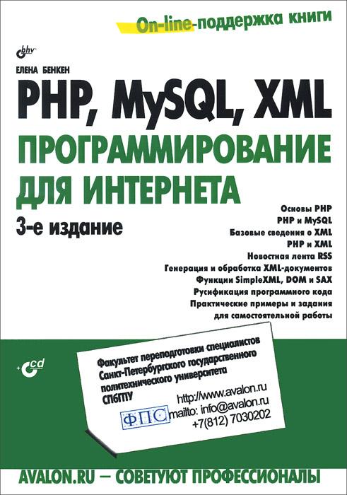 Елена Бенкен PHP, MySQL, XML. Программирование для Интернета (+ CD-ROM) бенкен е php mysql xml программирование для интернета