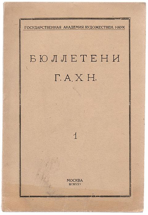 Бюллетени Г. А. Х. Н.0120710Москва, 1925 год. Государственная Академия Художественных наук. Оригинальная обложка. Сохранность хорошая. БЮЛЛЕТЕНИ ГОСУДАРСТВЕННОЙ АКАДЕМИИ ХУДОЖЕСТВЕННЫХ НАУК задуманы в осуществление давнего плана: информацией подробной и серьезной они имеют в виду достигнуть сближения деятелей наук и искусства, обычно разъединенных специальными ли интересами своих дисциплин, методологическими позициями или случайными причинами. БЮЛЛЕТЕНИ, посвященные в первую очередь жизни учреждения, где в секциях и отделениях разрабатываются вопросы различных разветвлений синтетического искусствознания, обращены ко всем тем, которым интересен конкретный ход научно-художественной мысли в Советской Республике. БЮЛЛЕТЕНИ неизбежно специализируются, ставя непременной своей задачей как можно полнее и объективнее отразить работу, ведущуюся в ячейках Академии и в родственных Академии учреждениях. БЮЛЛЕТЕНИ хотели бы, вводя специалиста и заинтересованного в реальный...