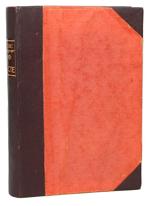 Миф о Христе. В 2 томах. В 1 книге миф о христе в 2 томах в 1 книге