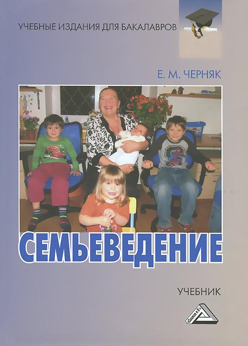 Семьеведение. Учебник