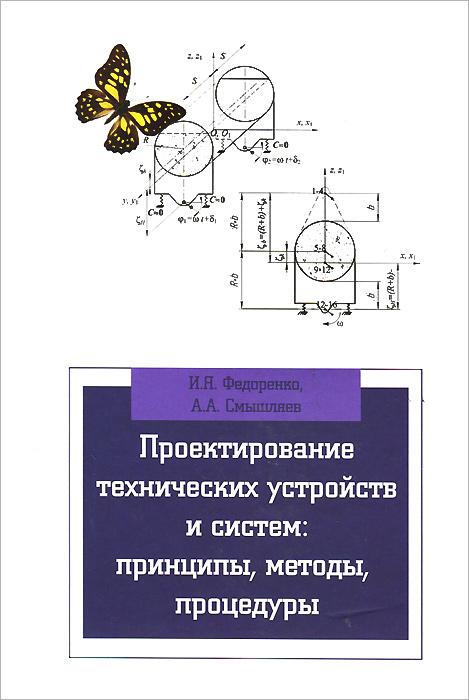Проектирование технических устройств и систем. Принципы, методы, процедуры. Учебное пособие