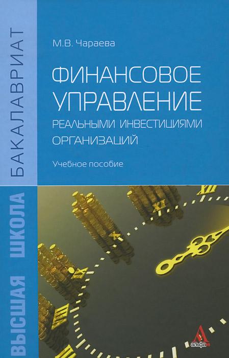М. В. Чараева Финансовое управление реальными инвестициями организаций