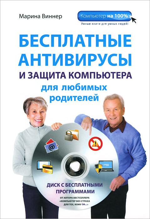 Марина Виннер Бесплатные антивирусы и защита компьютера для любимых родителей (+ DVD-ROM)