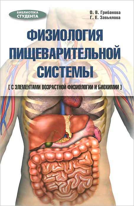 Физиология пищеварительной системы с элементами возрастной физиологии и биохимии
