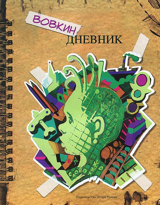 Владимир Волков Вовкин дневник