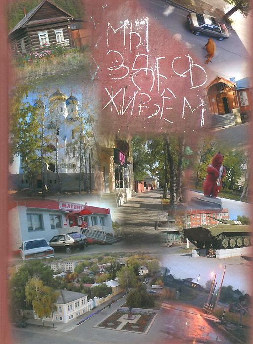 Мы здесь живем. Социальная антропология малого российского города алёна юрьева взаимодействие театра и публики в малом городе