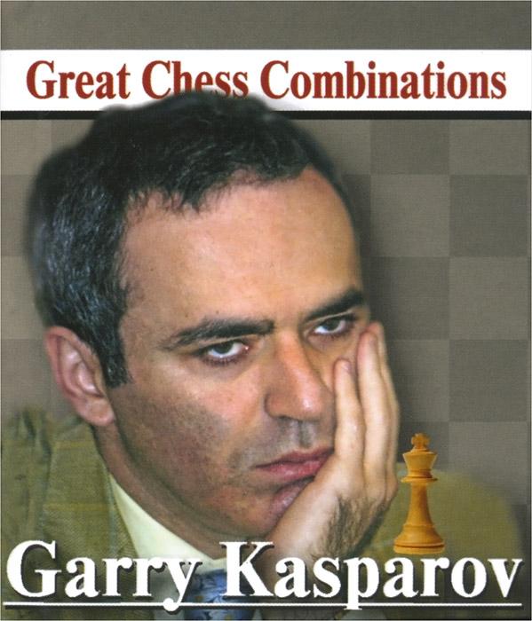 Александр Калинин Garry Kasparov: Great Chess Combinations (миниатюрное издание) сергей иващенко учебник шахматных комбинаций том 1а the manual of chess combinations volume 1a