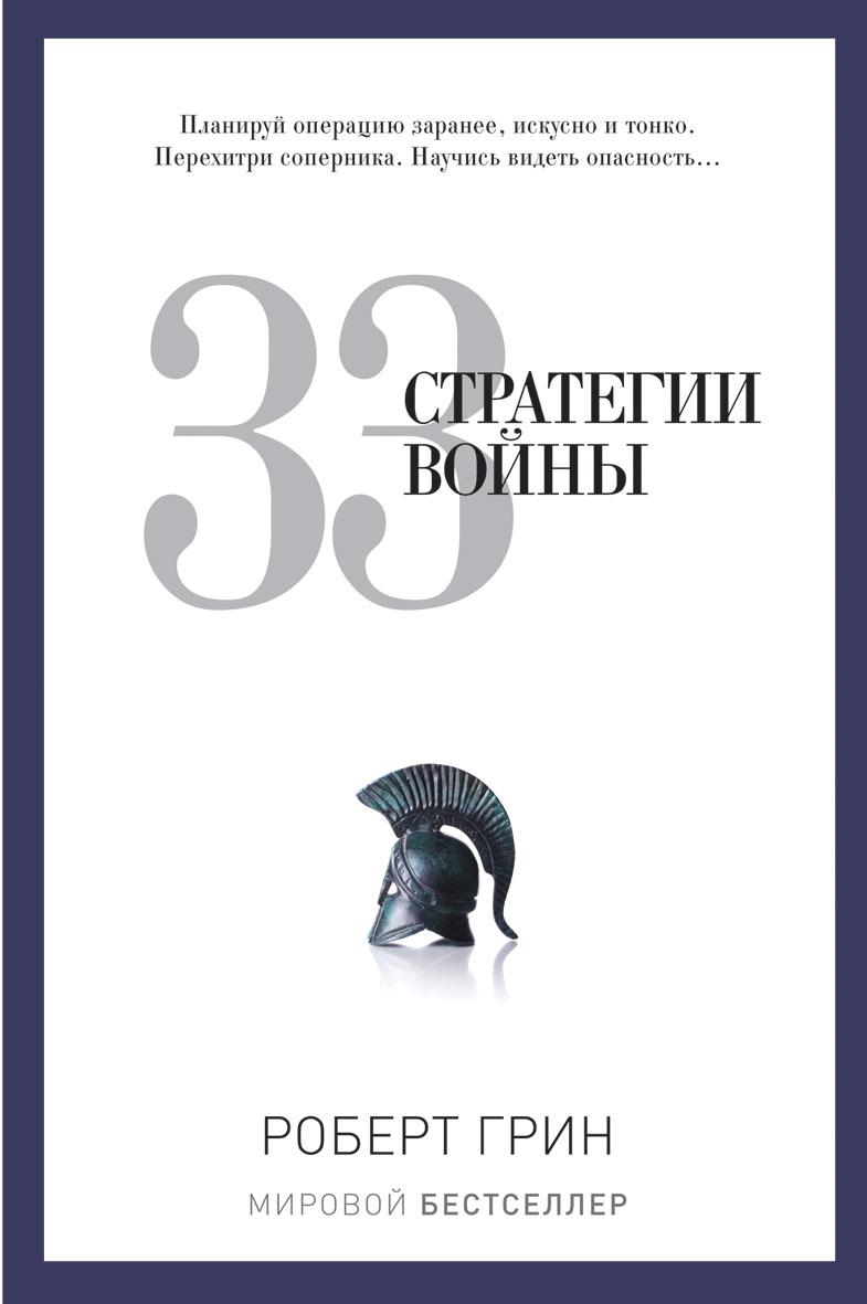 Роберт Грин. 33 стратегии войны