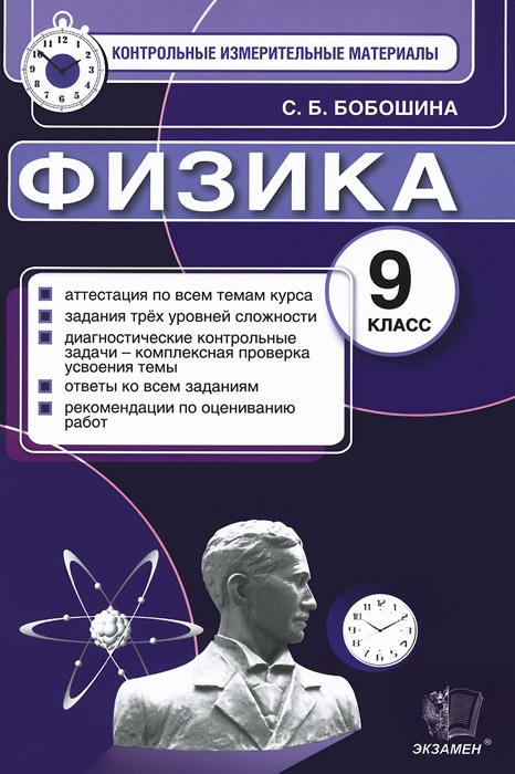 Физика. 9 класс. Контрольно-измерительные материалы