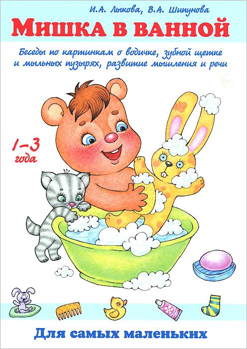 Мишка в ванной. Беседы по картинкам о водичке, зубной щетке и мыльных пузырях, развитие мышления и речи
