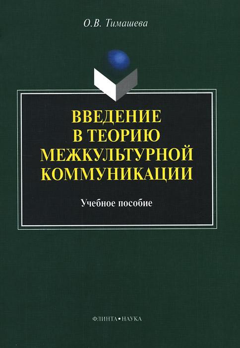 О. В. Тимашева Введение в теорию межкультурной коммуникации. Учебное пособие а в бессонов предметная область в логической семантике