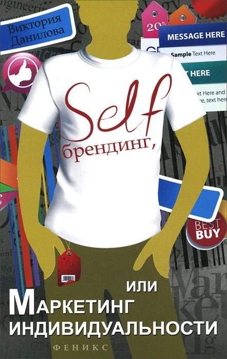 Виктория Данилова. Self-брендинг, или Маркетинг индивидуальности