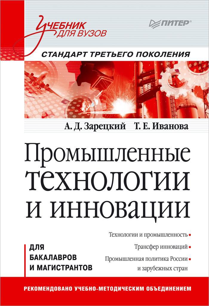 Промышленные технологии и инновации. Учебник