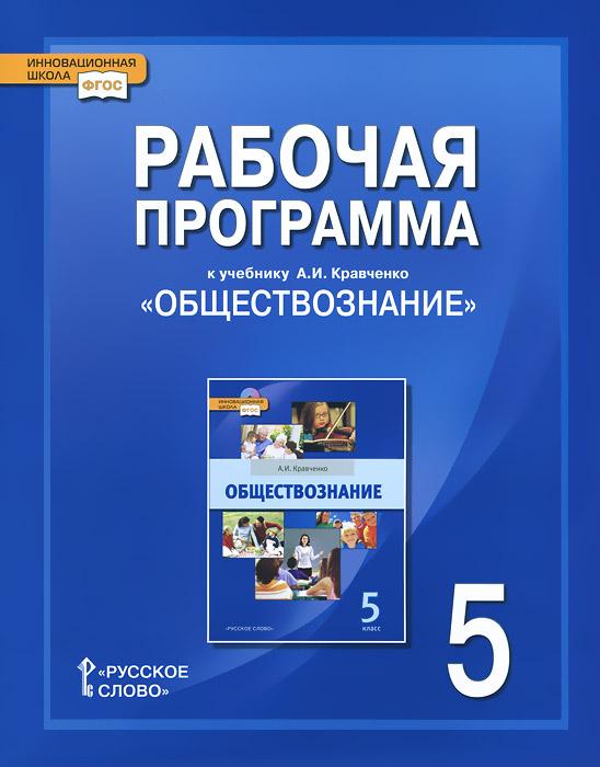 Обществознание. 5 класс. Рабочая программа. К учебнику А. И. Кравченко