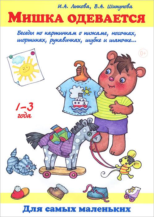 Мишка одевается. Беседы по картинкам о пижаме, носочках, шортиках, рукавичках, шубе и шапочке...