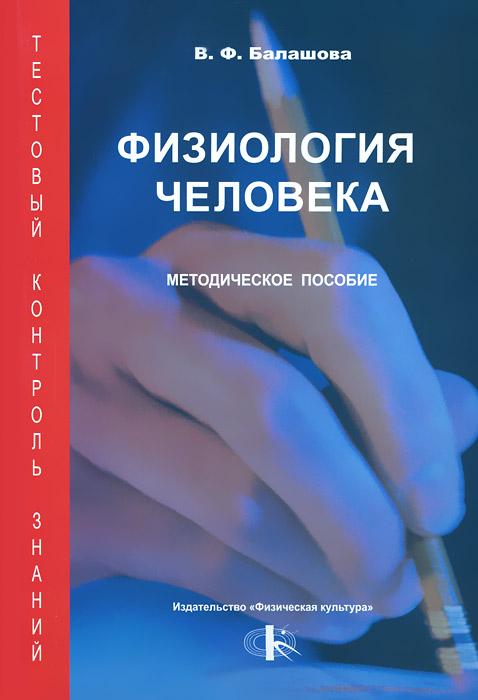 Физиология человека. Тестовый контроль знаний. Методическое пособие
