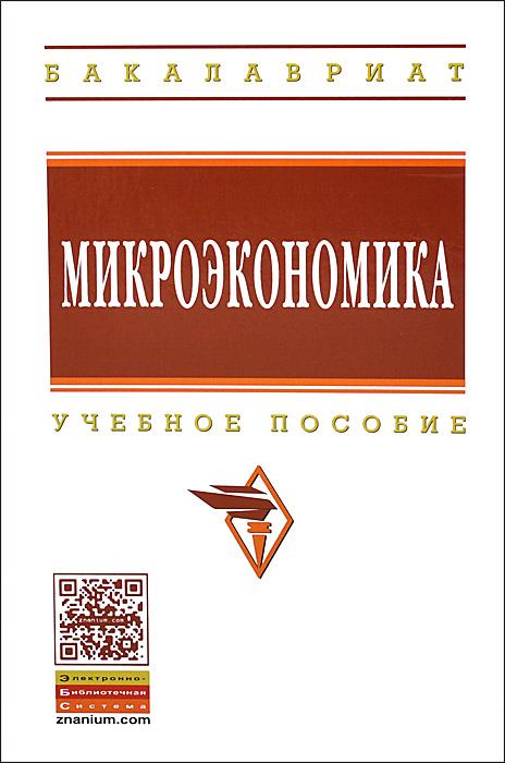 Микроэкономика. Учебное пособие е в бакеева введение в онтологию учебное пособие