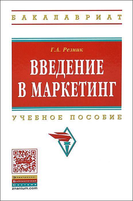 Г. А. Резник Введение в маркетинг. Учебное пособие е в бакеева введение в онтологию учебное пособие