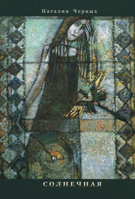 Наталия Черных Солнечная