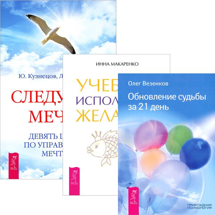Учебник исполнения желаний. Следуя за мечтой. Обновление судьбы за 21 день (комплект из 3 книг)