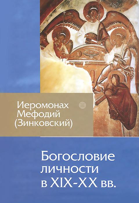 Иеромонах Мефодий (Зинковский). Богословие личности в XIX-XX вв.