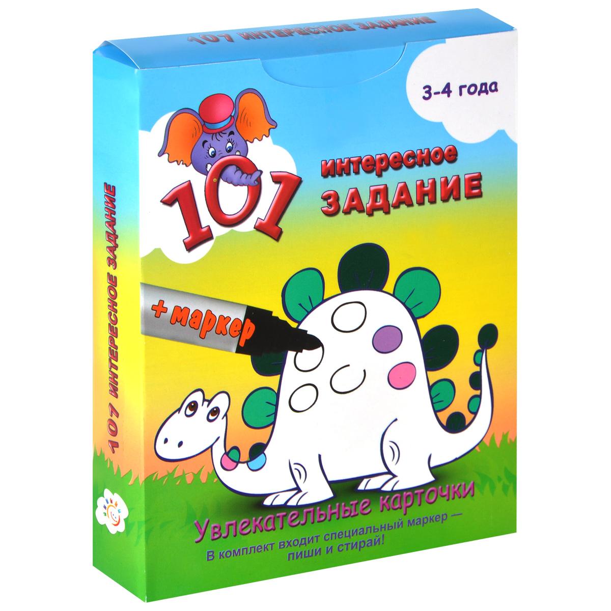101 интересное задание (набор из 50 карточек + маркер)