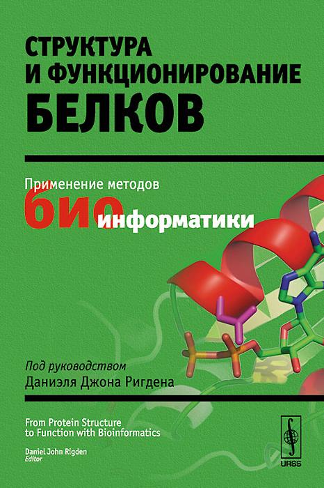 Структура и функционирование белков. Применение методов биоинформатики. Под руководством Даниэля Джона Ригдена
