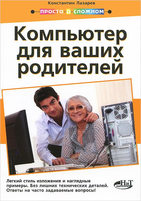Константин Лазарев Компьютер для ваших родителей