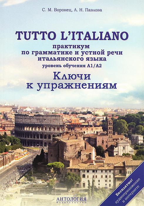 Итальянский язык / Tutto litaliano. Практикум по грамматике и устной речи. Ключи к упражнениям