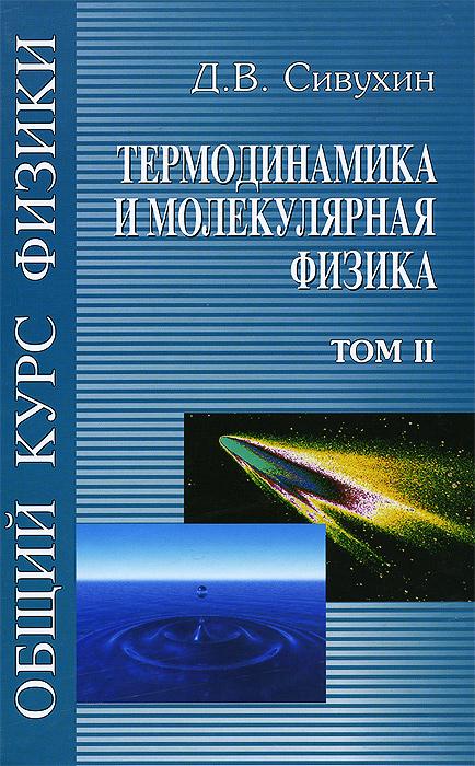 Общий курс физики. В 5 томах. Том 2. Термодинамика и молекулярная физика. Учебное пособие