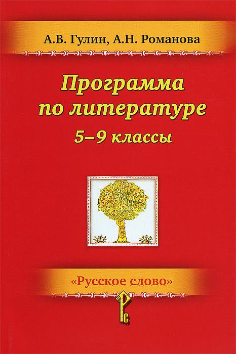 Литература. 5-9 классы. Программа