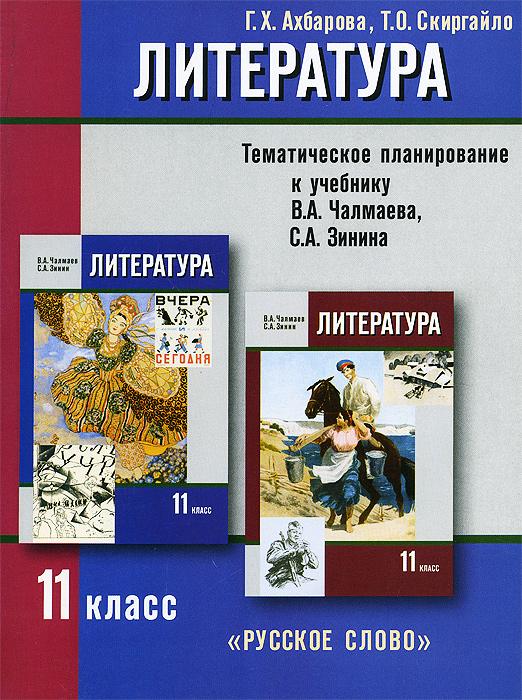 Литература. 11 класс. Тематическое планирование. К учебнику В. А. Чалмаева, С. А. Зинина