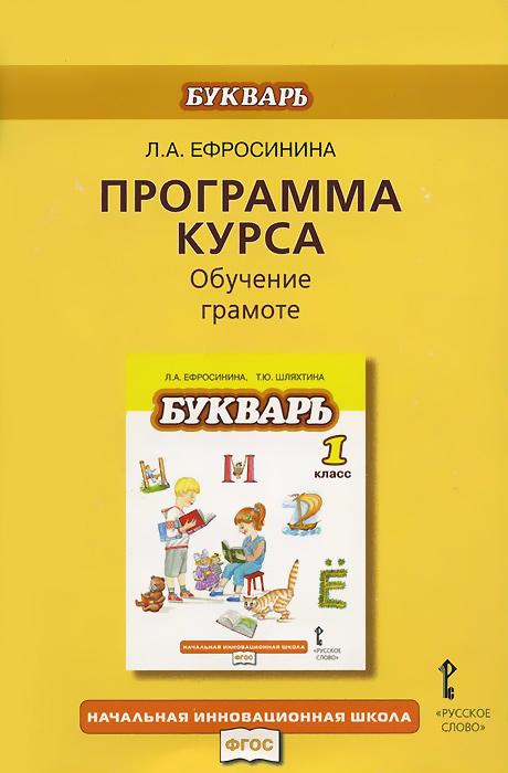 Букварь. 1 класс. Обучение грамоте. Программа курса