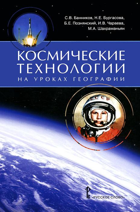 География. Космические технологии (+ DVD-ROM)
