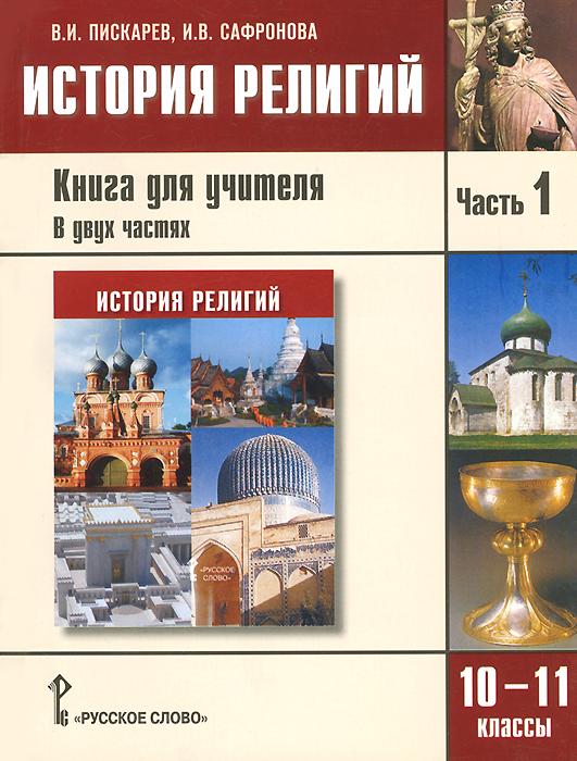 История религий. 10-11 классы. Книга учителя. В 2 частях. Часть 1