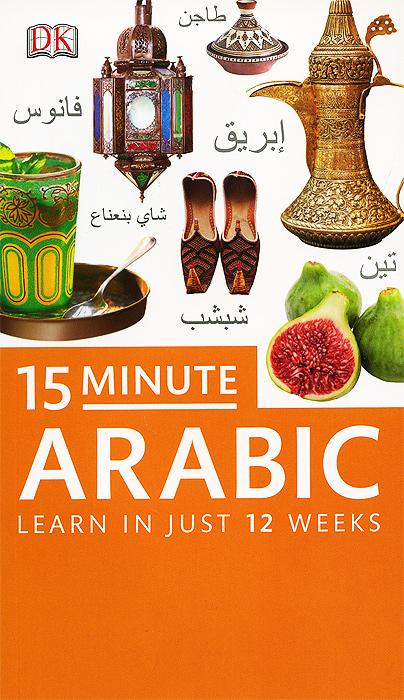 Marion Sarhaan. 15 Minute Arabic