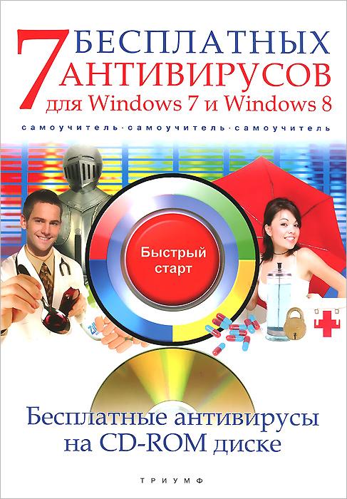 А. Н. Ермолин. 7 бесплатных антивирусов для Windows 7 и Windows 8. Самоучитель (+ CD-ROM)
