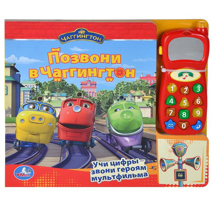 Позвони в Чагингтон. Книжка-игрушка