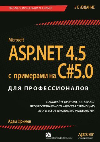 Адам Фримен. ASP.NET 4.5 с примерами на C# 5.0 для профессионалов