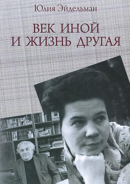 Юлия Эйдельман Век иной и жизнь другая илья стогов другие девяностые у нас была великая эпоха