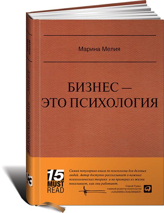 Марина Мелия. Бизнес - это психология. Психологические координаты жизни современного делового человека