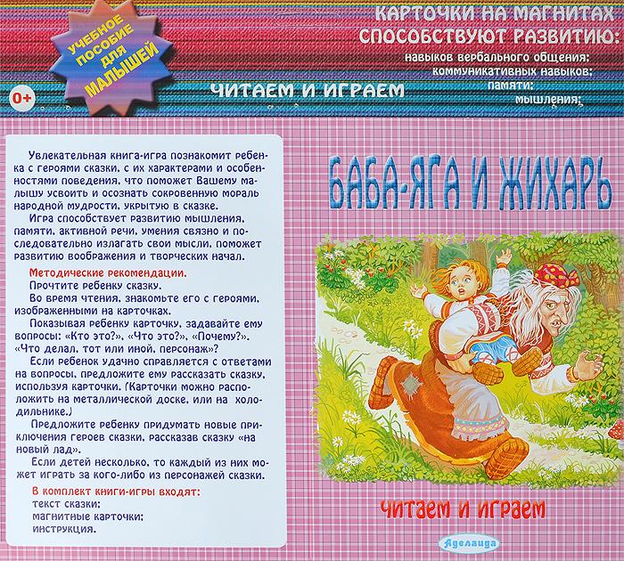 Баба-Яга и Жихарь. Карточки на магнитах. Учебное пособие для малышей