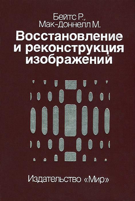 Р. Бейтс, М. Мак-Доннелл. Восстановление и реконструкция изображений