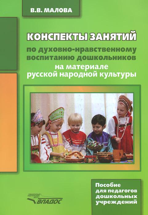 Конспекты занятий по духовно-нравственному воспитанию дошкольников на материале русской народной культуры