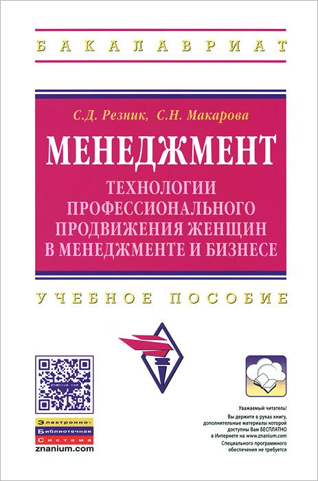 Менеджмент. Технологии профессионального продвижения женщин в менеджменте и бизнесе. Учебное пособие