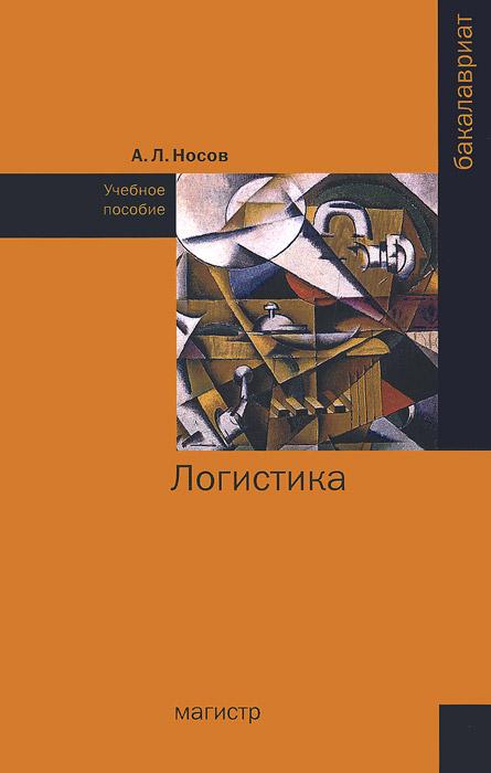 А. Л. Носов Логистика. Учебное пособие