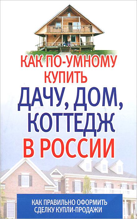 Л. Орлова Как по умному купить дачу, дом, коттедж в России дом или коттедж в ниж обл