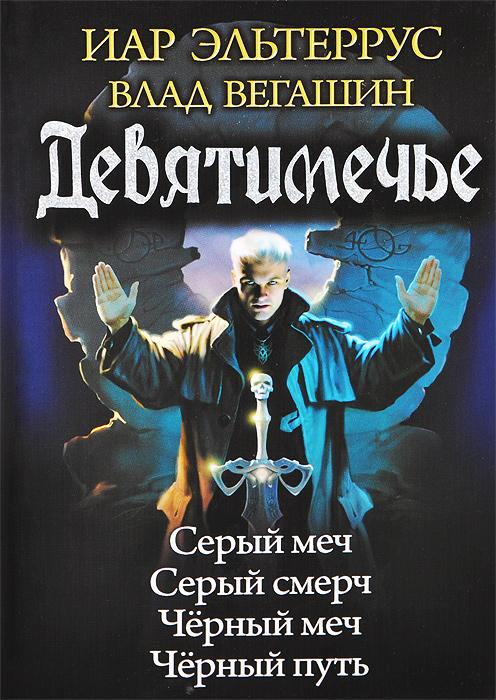 Иар Эльтеррус, Влад Вегашин Девятимечье. Серый меч. Серый смерч. Черный меч. Черный путь